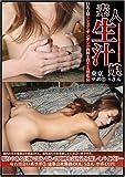 素人生汁娘 東京サポ 03 Sさん [DVD]