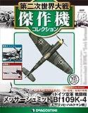 第二次世界大戦傑作機コレクション 68号 (メッサーシュミット Bf109K-4 エーリッヒ・ハルトマン機) [分冊百科] (モデルコレクション付) (第二次世界大戦 傑作機コレクション)