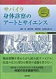 サパイラ 身体診察のアートとサイエンス 原書第4版