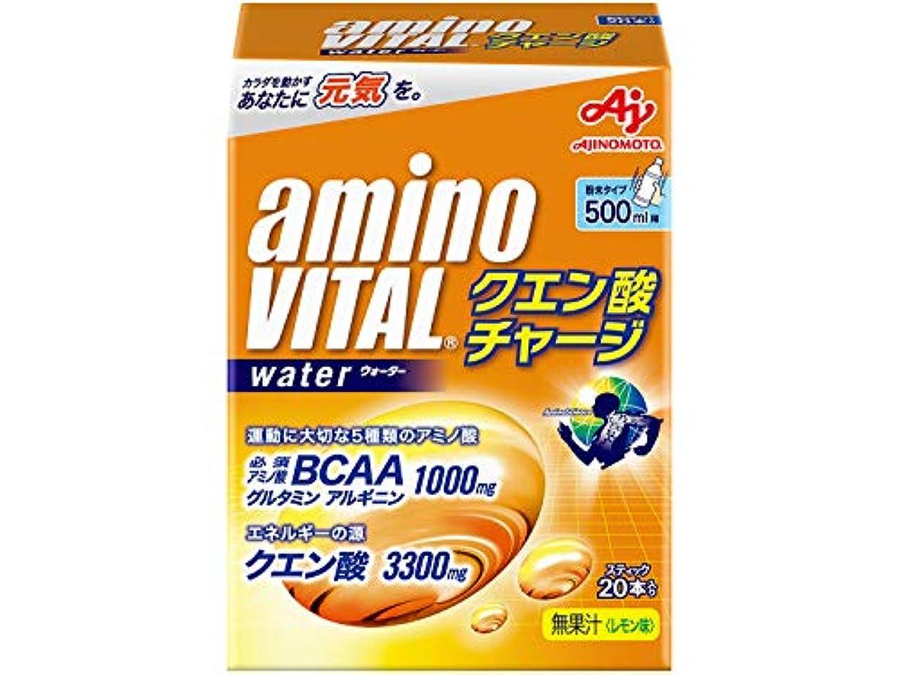 減らすナンセンス傾向があるアミノバイタル クエン酸チャージウォーター20本入箱