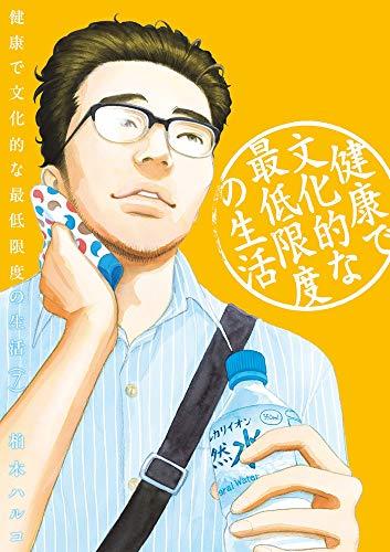 健康で文化的な最低限度の生活 (7) (ビッグコミックス)