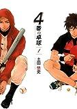 4番の卓球 1 (マッグガーデンコミックス Beat'sシリーズ)