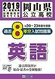 岡山県公立高校過去8年分(H30―23年度収録)入試問題集英語2019年春受験用(実物紙面の教科別過去問) (公立高校8ヶ年過去問)