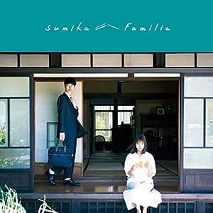 【Amazon.co.jp限定】Familia(初回限定盤)(DVD付)(オリジナルステッカー(名刺サイズ)付)