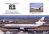 日本の旅客機LEGEND (イカロス・ムック) 画像