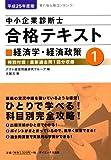 中小企業診断士合格テキスト〈1〉経済学・経済政策〈平成25年度版〉
