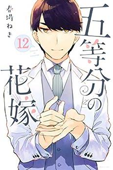 [春場ねぎ]の五等分の花嫁(12) (週刊少年マガジンコミックス)