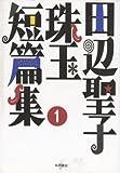 田辺聖子珠玉短篇集〈1〉