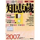 朝日現代用語 知恵蔵 2007