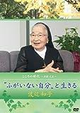 """こころの時代 ~宗教・人生~""""ふがいない自分""""と生きる 渡辺和子[DVD]"""