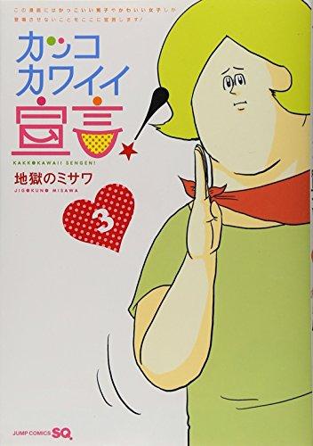カッコカワイイ宣言! 3 (ジャンプコミックス)の詳細を見る