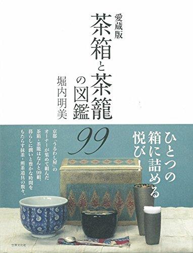 愛蔵版 茶箱と茶籠の図鑑99