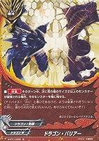 バディファイト S-BT01/0056 ドラゴン・バリアー (並) ブースターパック 第1弾 闘神ガルガンチュア