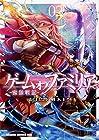 ゲーム オブ ファミリア-家族戦記- 第2巻