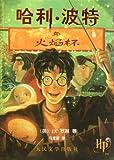哈利·波特与火焰杯 (Harry Potter)