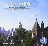 2010 ハーモニーの祭典 中学校部門 Vol.4 同声合唱の部 No.1-10 画像