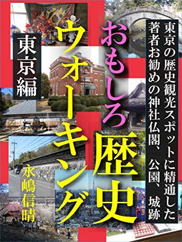 おもしろ歴史ウォーキング 東京編: 東京の歴史観光スポットに精通した著者お勧めの神社仏閣、公園、城跡