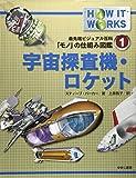 宇宙探査機・ロケット (最先端ビジュアル百科「モノ」の仕組み図鑑)