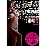 カンパニー松尾 コンプリート01 恥ずかしいカラダ 10時間 [DVD]