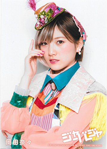 AKB48 公式生写真 「ジャーバージャ」 通常盤封入特典 【岡田奈々】
