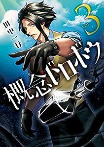 概念ドロボウ(3) (アフタヌーンコミックス)