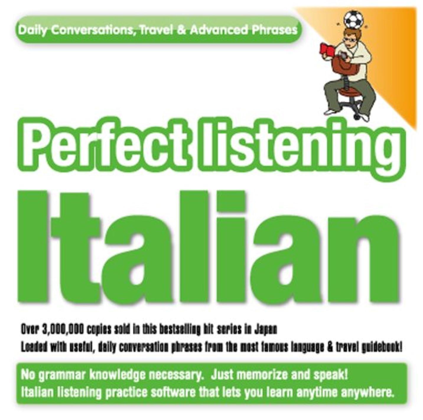 音節経験者粘着性Perfect listening  Italian 【Download】 Windows版 [ダウンロード]