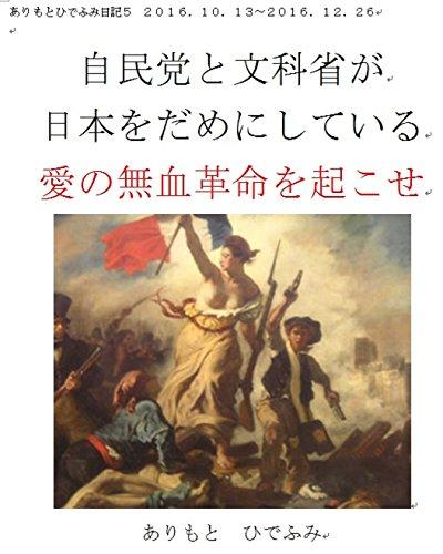 ありもとひでふみ日記5 自民党と文科省が日本をだめにしている 愛の無血革命を起こせ