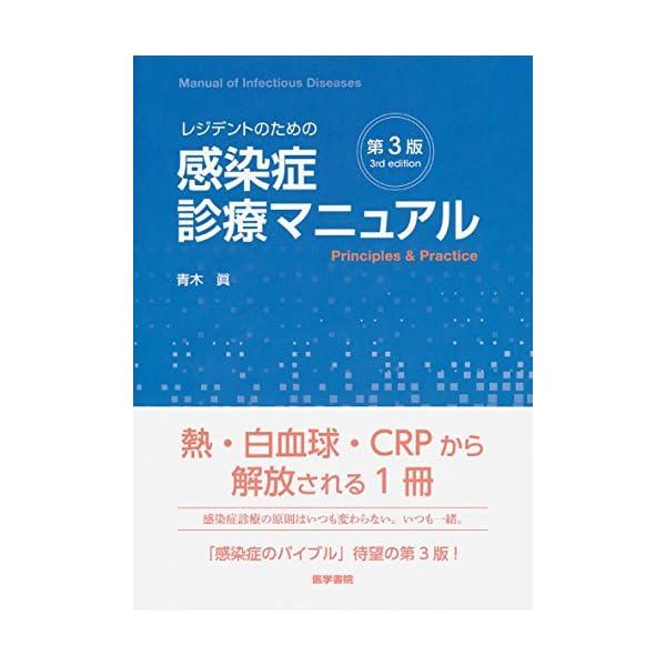 レジデントのための感染症診療マニュアル 第3版の商品画像