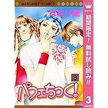 パフェちっく!【期間限定無料】 3 (マーガレットコミックスDIGITAL)