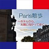 Paris散歩 ~ホテルから、太陽に向かって歩く~