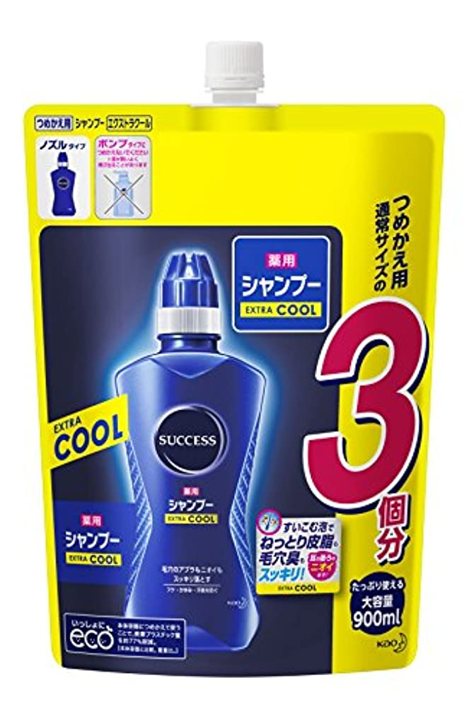 【大容量】サクセス 薬用シャンプー エクストラクール つめかえ用 900ml [医薬部外品]