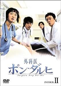 外科医ポン・ダルヒ BOX-II [DVD]