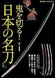 鬼を切る日本の名刀 (エイムック 4600)
