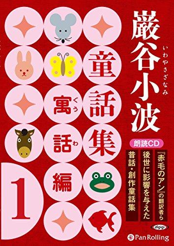 巌谷小波童話集 寓話編1 (<CD>)