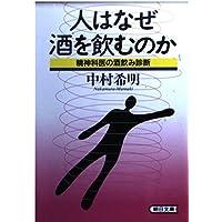 Amazon.co.jp: 中村希明: 本