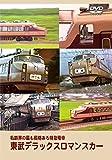 東武デラックスロマンスカー 私鉄界の最も風格ある特急電車[DVD]