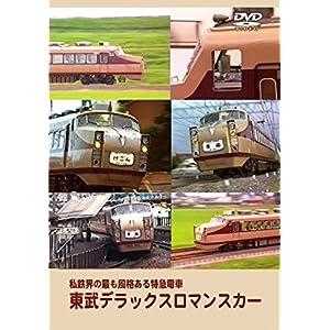 東武デラックスロマンスカー 私鉄界の最も風格ある特急電車 [DVD]