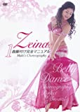 ZEINA 1曲振付け完全マニュアル (DVD-R)