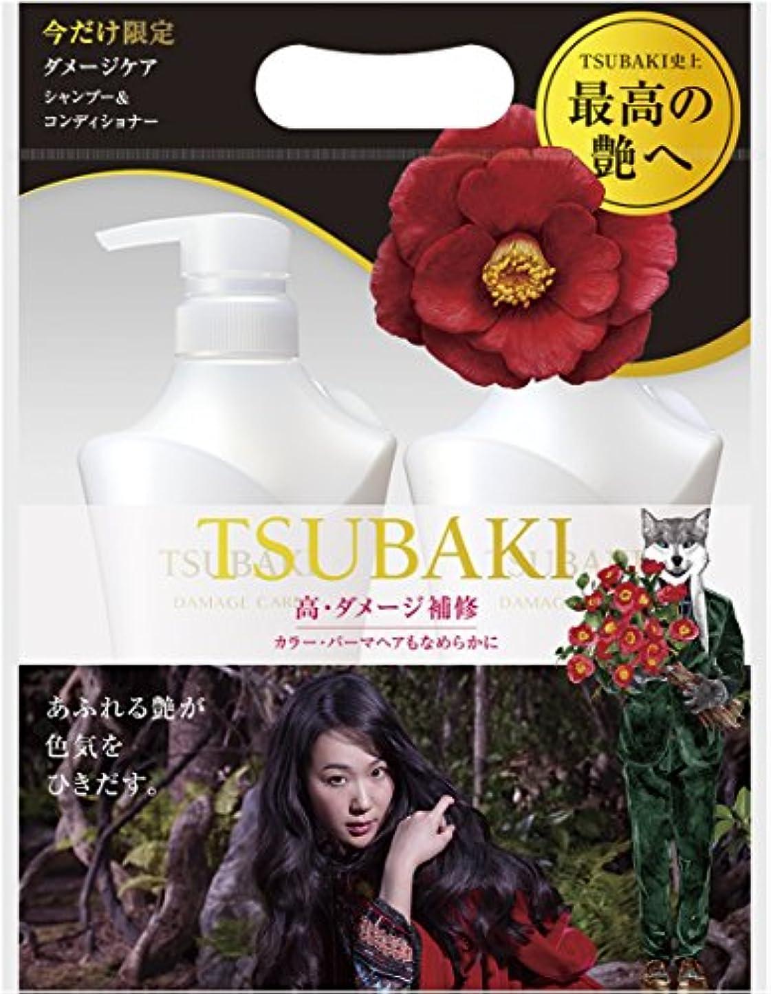 【本体セット】TSUBAKI ダメージケア シャンプー&コンディショナージャンボペアセット