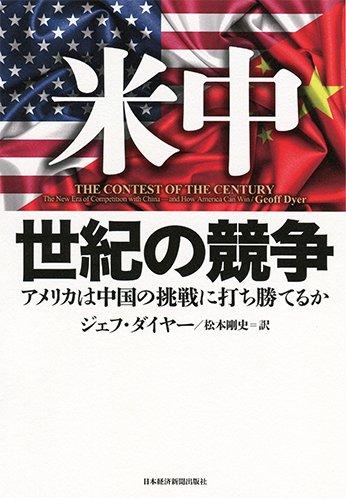 米中 世紀の競争 ―アメリカは中国の挑戦に打ち勝てるか