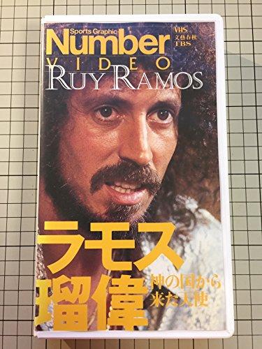ラモス瑠偉/神の国から来た天使 [VHS]