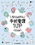 手術看護1UP(ワンナップ)