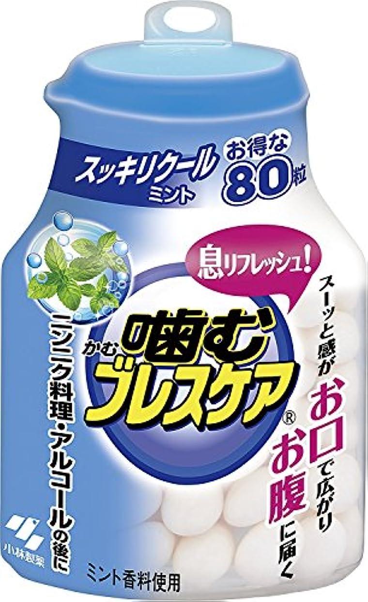 マイク引く虫を数える噛むブレスケア 息リフレッシュグミ スッキリクールミント ボトルタイプ お得な80粒