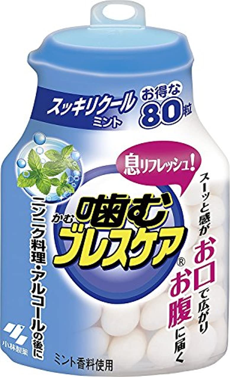 ロッド列車処方噛むブレスケア 息リフレッシュグミ スッキリクールミント ボトルタイプ お得な80粒
