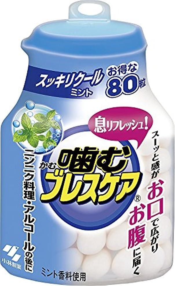 競争力のあるモーテル意図する噛むブレスケア 息リフレッシュグミ スッキリクールミント ボトルタイプ お得な80粒