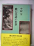 漱石漢詩の世界 (1983年)