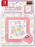 【任天堂ライセンス商品】SWITCH用キャラクターカードケース12 for ニンテンドーSWITCH『すみっコぐらし(スイサイフラワー)』 - Switch