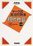 マーク式基礎問題集現代社会 (河合塾シリーズ)