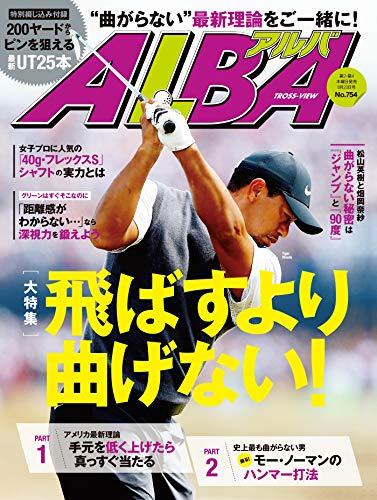 アルバトロス・ビュー No.754 [雑誌] ALBA
