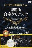 2017年度 全日本吹奏楽コンクール 課題曲合奏クリニック [DVD]